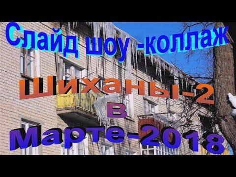 Коллаж Шиханы-2 (Вольск 18) В марте 2018-го года