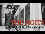 The Jigits - C ней (original)