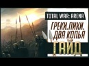 ГАЙД [Total War: Arena] ► Пики и копья! Уроки владения фалангой! Peaks and spears!