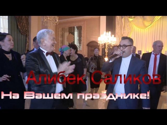 Алибек Саликов-праздник и хорошее настроение