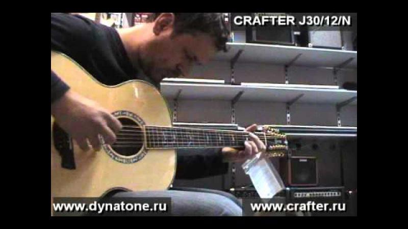 Акустическая 12-струнная гитара CRAFTER J30 12N