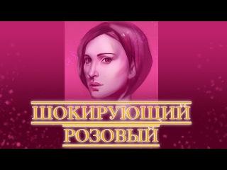 Шокирующий розовый| Speedpaint Natalie Portman