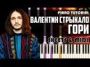 Как играть: Валентин Стрыкало - Гори   Piano Tutorial Ноты MIDI