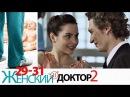 Женский доктор - 2 сезон - Серии - 29 - 31 - Мелодрама HD