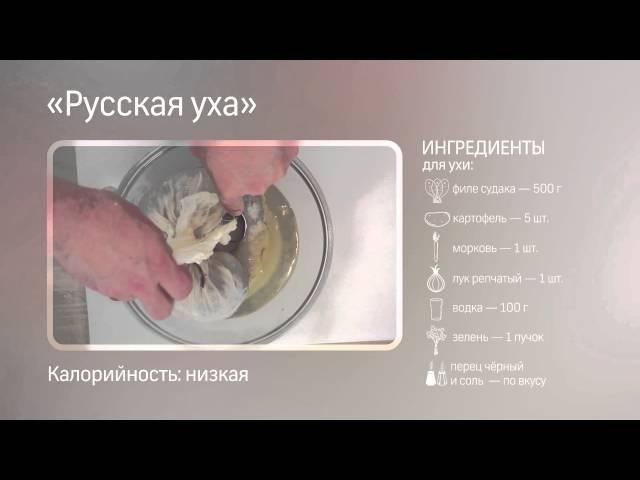 Русская уха от Юрия Рожкова