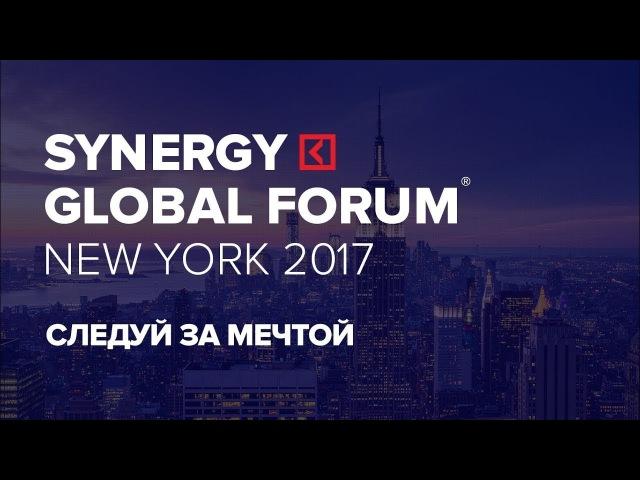 SYNERGY GLOBAL FORUM 2017 NEW YORK FOLLOW YOUR DREAM Университет СИНЕРГИЯ