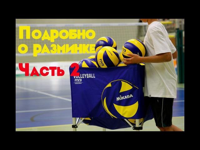 Разминка в волейболе. Часть 2/Volleyball warm-up drills Part 2