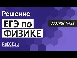 Решение демоверсии ЕГЭ по физике 2016-2017 | Задание 21. [Подготовка к ЕГЭ (RuEGE.ru)]
