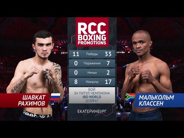 Шавкат Рахимов vs Малькольм Классен Shavkat Rakhimov vs Malcolm Klassen