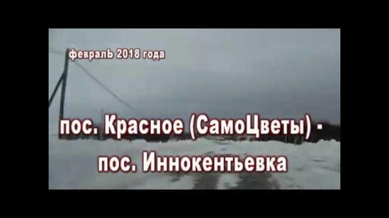 [Николаевск-на-Амуре-ДЕНЬ ЗА ДНЁМ] [разГАворы на улице] 16 КРАСНОЕ-ИННОКЕНТЬЕВКА