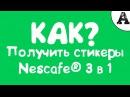 Как получить стикеры Nescafe® 3 в 1.