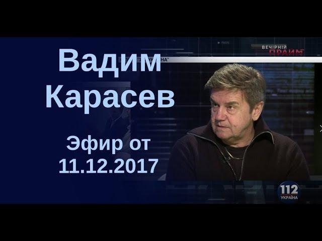 Вадим Карасев, политолог, в Вечернем прайме телеканала 112 Украина, 11.12.2017