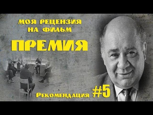 ФИЛЬМ ШЕДЕВР - ПРЕМИЯ 1974 г. / ЕВГЕНИЙ ЛЕОНОВ