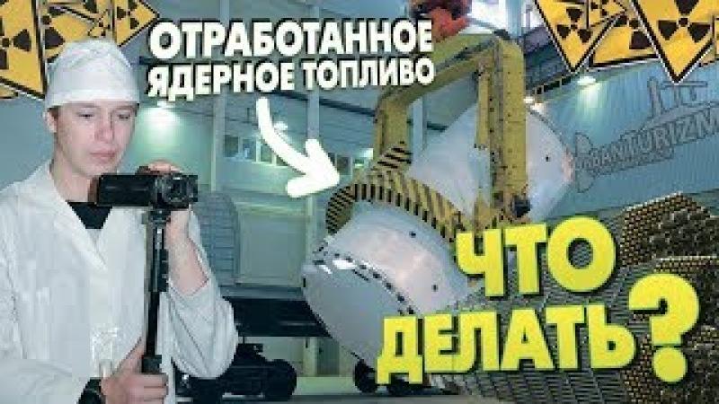 Что делают с отработанным ядерным топливом с АЭС What is done with spent nuclear fuel from NPP