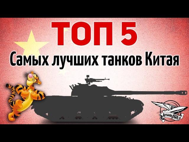 ТОП 5 Самых лучших китайских танков