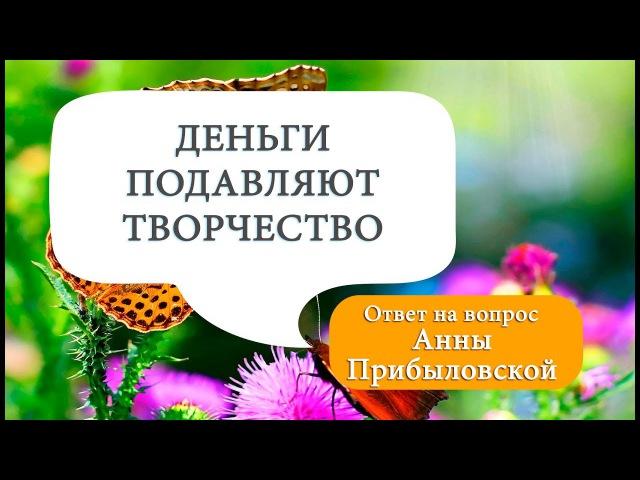 Ответ Ольги Саган на вопрос Анны Прибыловской