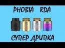 PHOBIA RDA | by Vandy Vape Alex VapersMD | ОООЧЕНЬ ВКУСНО