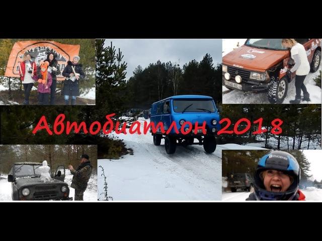Автобиатлон. Джип-спринт Супер-8 2018. Дикий УАЗ. Витара-лесоруб.