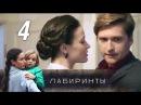 Лабиринты. 4 серия (2018) Новая мелодрама @ Русские сериалы