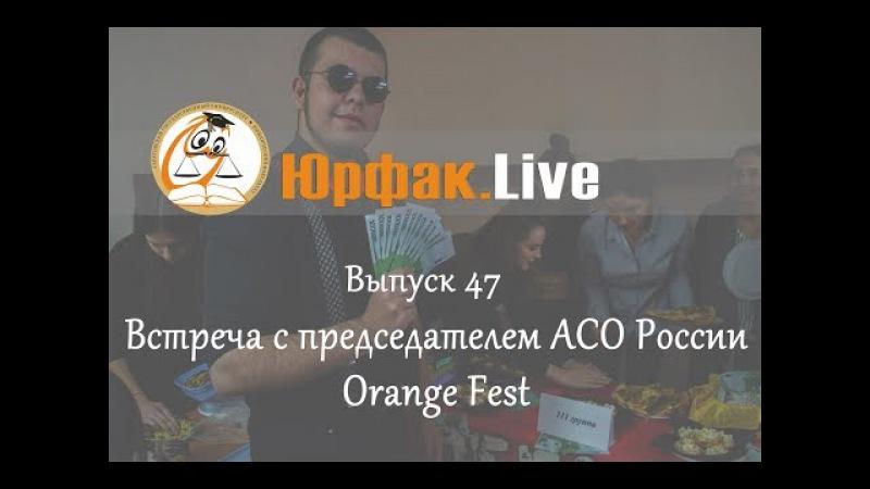 Выпуск 47 Юрфак Live Встреча с председателем АСО России Orange Fest