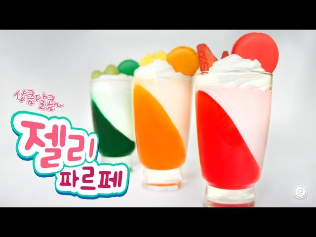 초간단 아이스크림젤리 파르페 만들기 - Ari Kitchen(아리키친)