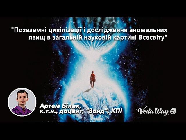 Позаземні цивілізації і дослідження аномальних явищ | Артем Білик, КПІ, ЗОНД