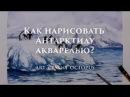 Как нарисовать Антарктиду акварелью?