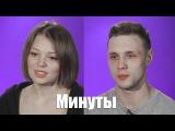 Гузель Хасанова и Никита Кузнецов Минуты Новая Фабрика Звёзд