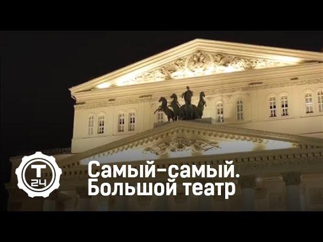 Главная сцена Большой театр Самый самый Т24