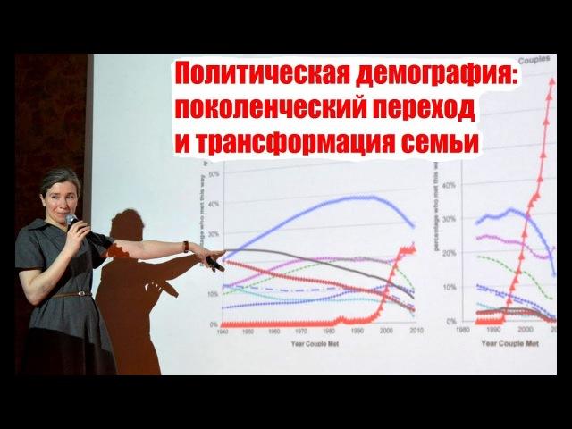 Екатерина Шульман: Политическая демография: поколенческий переход и трансформация семьи