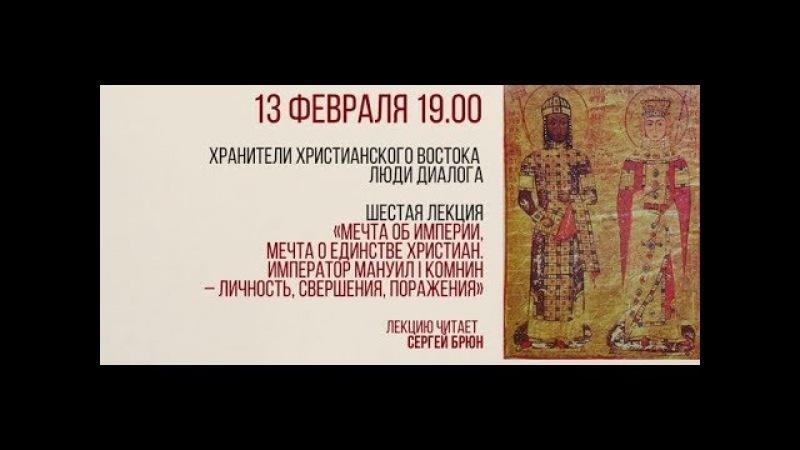 Цикл лекции Сергея Брюна - лекция 6 - Мечта об империи, мечта о единстве христиан.