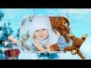 В гостях у Маши и Медведя зимой