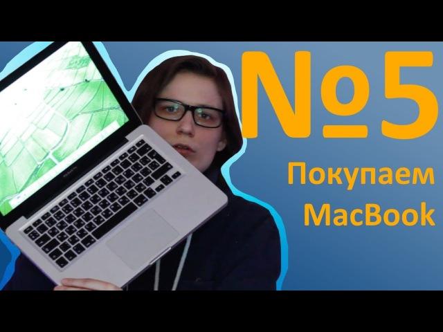 [№5] Как продать iPad 2 и купить MacBook