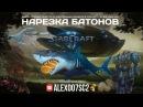 Нарезка батонов в StarCraft II 9 рецептов по уничтожению керриеров