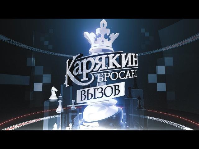 2018 СПОРТ ЭКСПРЕСС - Карякин бросает вызов Пирогу. Шахматы или бокс