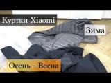 Куртки от Xiaomi (зимняя и осенне-весенняя)