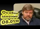 Константин Ремчуков - Особое мнение 08.01.18