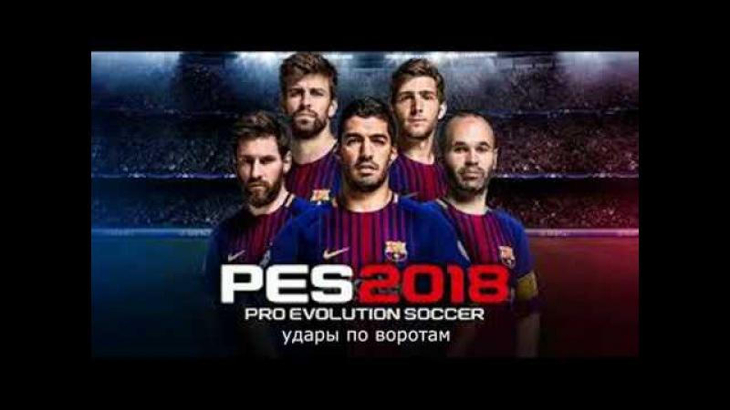 Pro Evolution Soccer 2018 как бить по воротам ч.2
