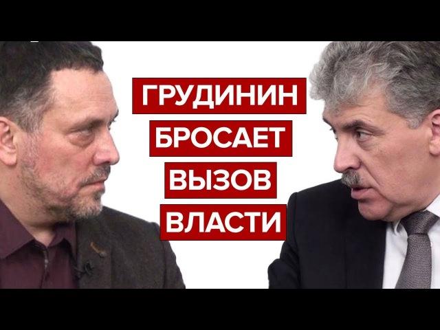 Грудинин бросает вызов власти (Откровенный разговор с Максимом Шевченко)