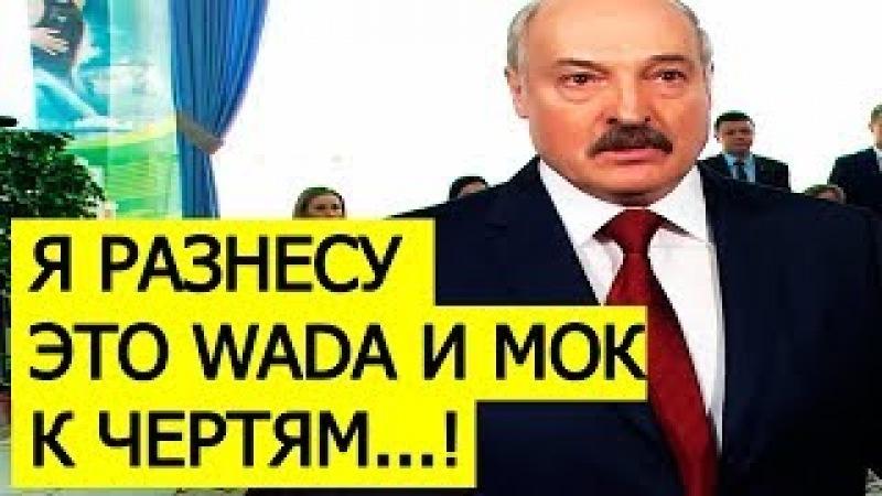 СКАНДАЛ! У Белоруссии ОТОБРАЛИ медали на Олимпиаде!! Лукашенко в ЯРОСТИ подает в суд на МОК!