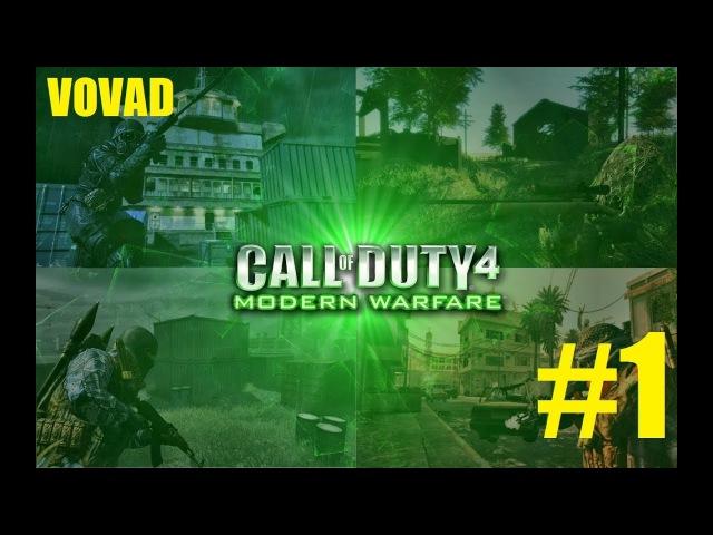 Прохождение Call of Duty 4 ➤ КОРАБЛЬ