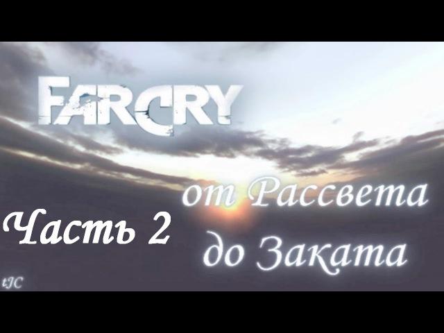 Far Cry - От рассвета до заката (часть 2) - Рассвет