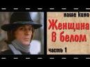 Женщина в белом Александр Абдулов Детектив драма экранизация Наше кино 1981 Ч