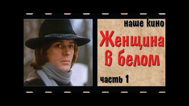 Женщина в белом. Александр Абдулов. Детектив, драма, экранизация. Наше кино. 1981. Ч ...