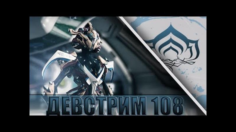 ЗАГАДОЧНЫЙ РЕСУРС! ДЕВСТРИМ 108 WARFRAME!