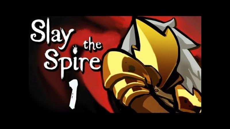 SLAY THE SPIRE ► часть 1 из 4