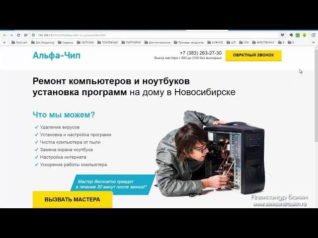 4. Создаем адаптивный сайт в Adobe Muse. Всплывающее окно лайтбокс первого экрана