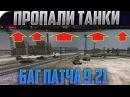 В ПАТЧЕ 9 21 У ИГРОКОВ ПРОПАЛИ ТАНКИ ИЗ АНГАРА