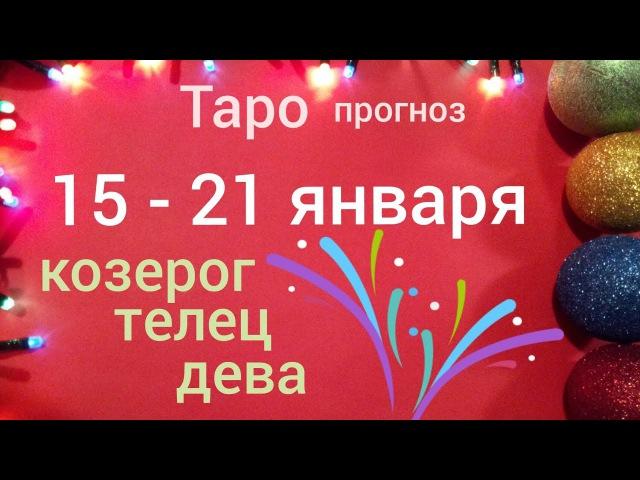 Таро прогноз на неделю 15-21 января КОЗЕРОГ ТЕЛЕЦ ДЕВА онлайн гадание на картах asmr ...