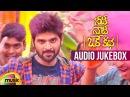 Needi Naadi Oke Katha Songs Jukebox Sree Vishnu Satna Titus Suresh Bobbili Mango Music